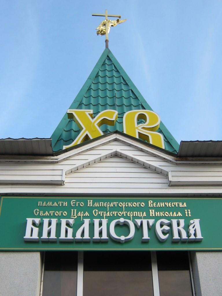 Храмы Санкт-Петербурга: фото с названием и описанием. Библиотека Духовного центра