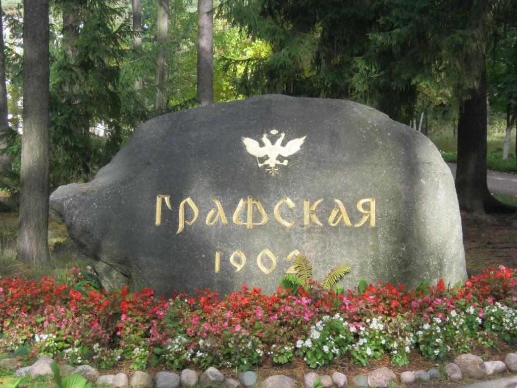 Храмы Санкт-Петербурга: фото с названием и описанием. Памятный знак