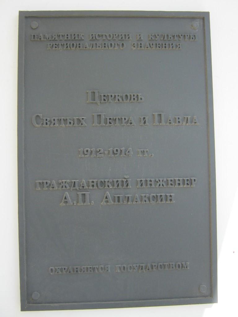 Храмы Санкт-Петербурга: фото с названием и описанием. «Охранная грамота» храма